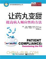 让药丸变甜――提高病人顺应性的方法