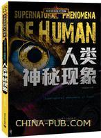 勇敢者探秘X档案 人类神秘现象(全彩)