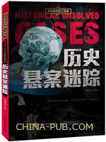 勇敢者探秘X档案 历史悬案迷踪(全彩)