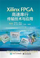 Xilinx FPGA高速串行传输技术与应用