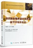知识融合程序设计与开发――基于NX软件系统