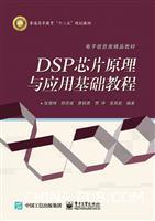 DSP芯片原理与应用基础教程