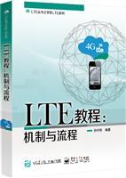 LTE教程:机制与流程
