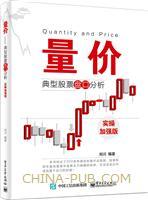 量价――典型股票盘口分析(实操加强版)