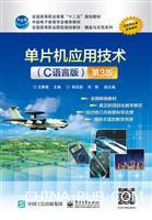 单片机应用技术(C语言版)(第3版)