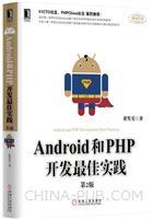 Android和PHP开发最佳实践 (第2版)