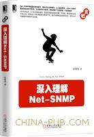 (特价书)深入理解Net-SNMP