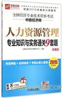 人力资源管理专业知识与实务通关9套题(第4版)(2015超值版)