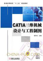 CATIA三维机械设计与工程制图