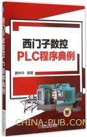 西门子数控PLC程序典例