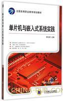 单片机与嵌入式系统实践