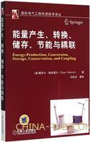 能量产生、转换、储存、节能与耦联