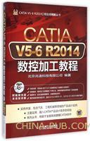CATIA V5-6R2014数控加工教程