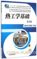 热工学基础(第3版)