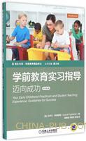 学前教育实习指导――迈向成功(原书第3版)