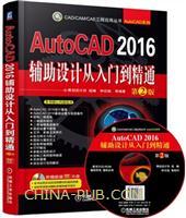 AutoCAD 2016辅助设计从入门到精通(第2版)