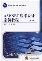 ASP.NET程序设计案例教程(第2版)