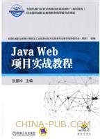 Java Web项目实战教程