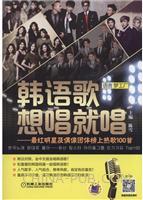 韩语歌想唱就唱--明星及偶像团体榜上热歌100首