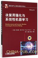 决策用强化与系统性机器学习