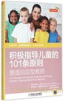 积极指导儿童的101条原则:塑造回应型教师