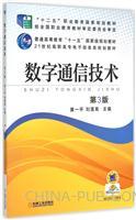 数字通信技术(第3版)