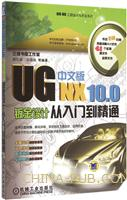 UG NX10.0中文版钣金设计从入门到精通