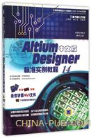 Altium Designer14中文版标准实例教程
