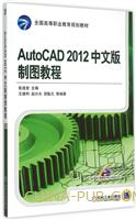 AutoCAD 2012中文版制图教程