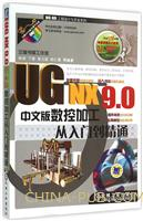 UG NX9.0中文版数控加工从入门到精通