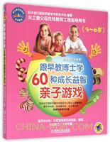 跟早教博士学60种成长益智亲子游戏(3-6岁)