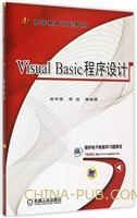 Visual Basic程序设计
