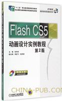 Flash CS5动画设计实例教程(第2版)