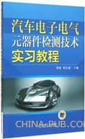 汽车电子电气元器件检测技术实习教程