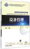 设备管理(机电设备维修与管理专业)
