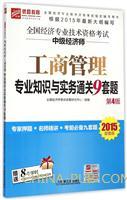 工商管理专业知识与实务通关9套题(第4版)(2015超值版)