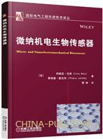 微纳机电生物传感器