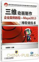三维动画制作企业案例教程--Maya2013三维技术