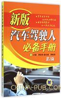 新版汽车驾驶人必备手册(第2版)