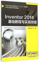 Inventor2014基础教程与实战技能