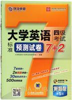 大学英语四级考试标准预测试卷7+2(第5版)