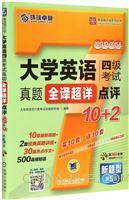 大学英语四级考试真题全译超详点评10+2(2013.12-2015.6)(新题型第5版)