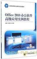 Office2010办公软件高级应用实例教程