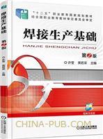 焊接生产基础(第2版)