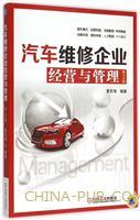 汽车维修企业经营与管理(第2版)