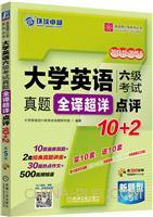 大学英语六级考试真题全译超详点评10+2(2013.12-2015.6)(新题型第5版)