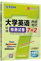 大学英语六级考试标准预测试卷7+2(新题型第5版)