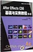 After Effects CS6基础与实例教程(第4版)