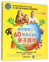 跟早教博士学60种成长益智亲子游戏(1-3岁)
