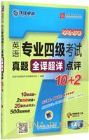 英语专业四级考试真题全译超详点评10+2(2006-2015第4版)